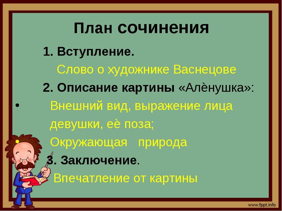 План сочинения 1. Вступление. Слово о художнике Васнецове 2. Описание картины...