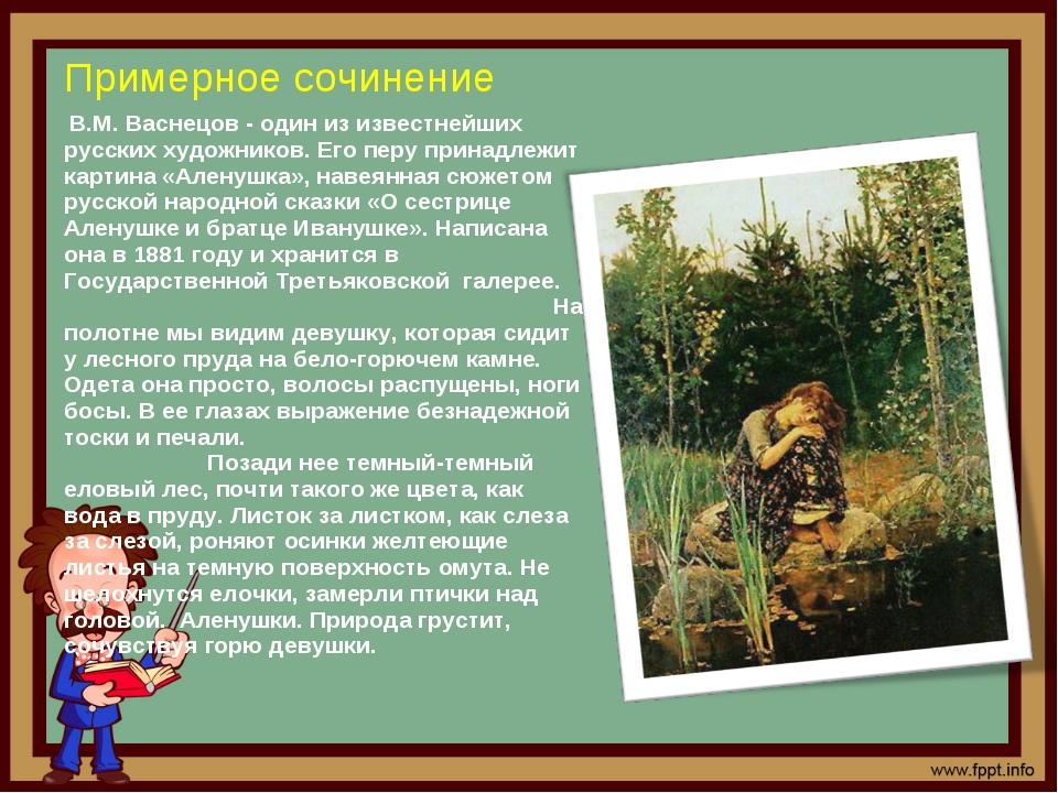 Примерное сочинение В.М. Васнецов - один из известнейших русских художников....