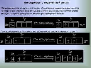 Насыщаемость ковалентной связи Насыщаемость ковалентной связи обусловлена огр