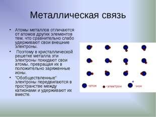 Металлическая связь Атомы металлов отличаются от атомов других элементов тем,