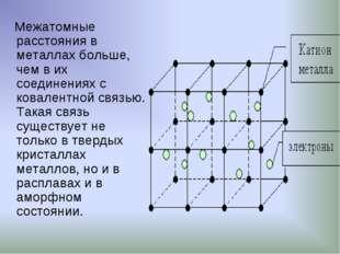 Межатомные расстояния в металлах больше, чем в их соединениях с ковалентной