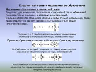 Ковалентная связь и механизмы ее образования Механизмы образования ковалентно