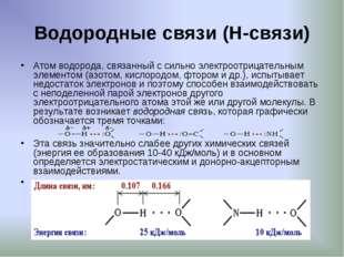Водородные связи (Н-связи) Атом водорода, связанный с сильно электроотрицател