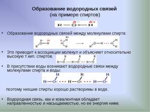 Образование водородных связей (на примере спиртов) Образование водородных свя
