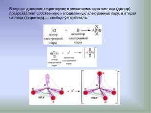 В случае донорно-акцепторного механизма одна частица (донор) предоставляет со