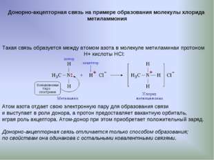 Донорно-акцепторная связь на примере образования молекулы хлорида метиламмони