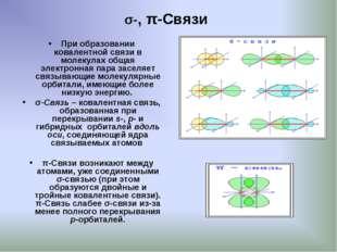 σ-, π-Связи При образовании ковалентной связи в молекулах общая электронная п