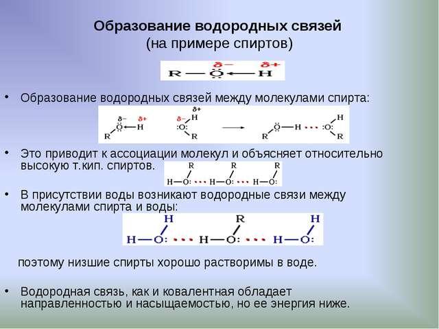 Образование водородных связей (на примере спиртов) Образование водородных свя...