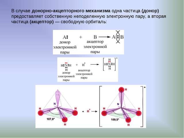 В случае донорно-акцепторного механизма одна частица (донор) предоставляет со...