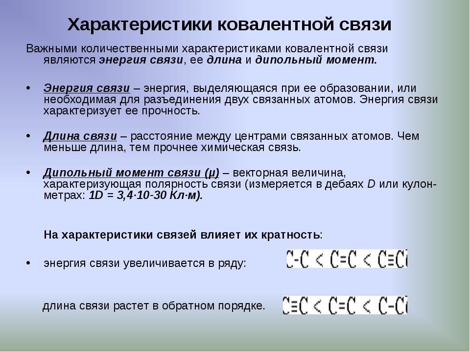 Характеристики ковалентной связи Важными количественными характеристиками ков...