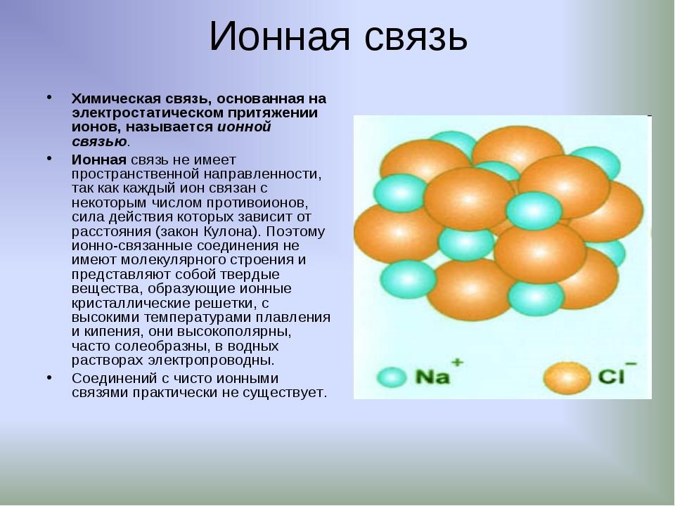 Ионная связь Химическая связь, основанная на электростатическом притяжении ио...