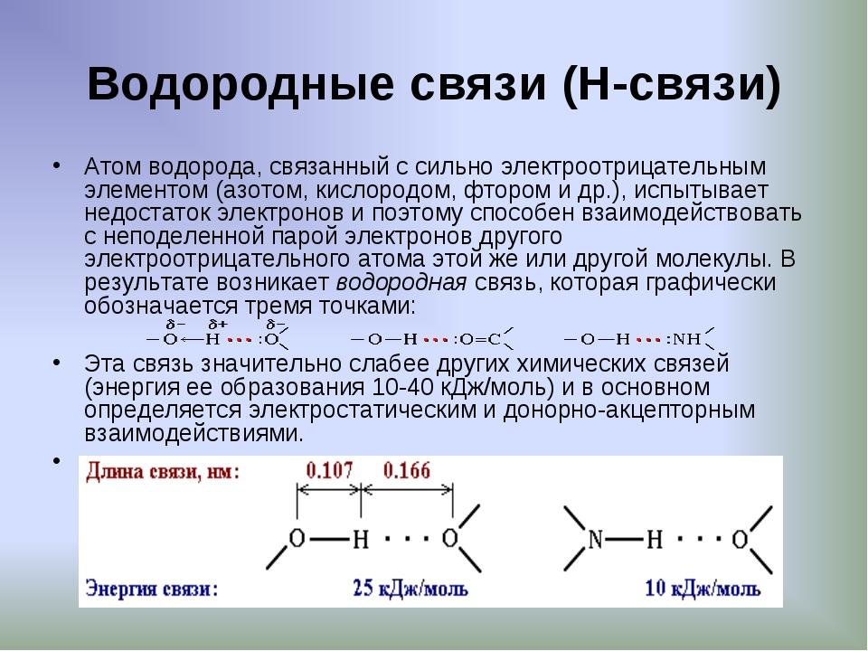 Водородные связи (Н-связи) Атом водорода, связанный с сильно электроотрицател...