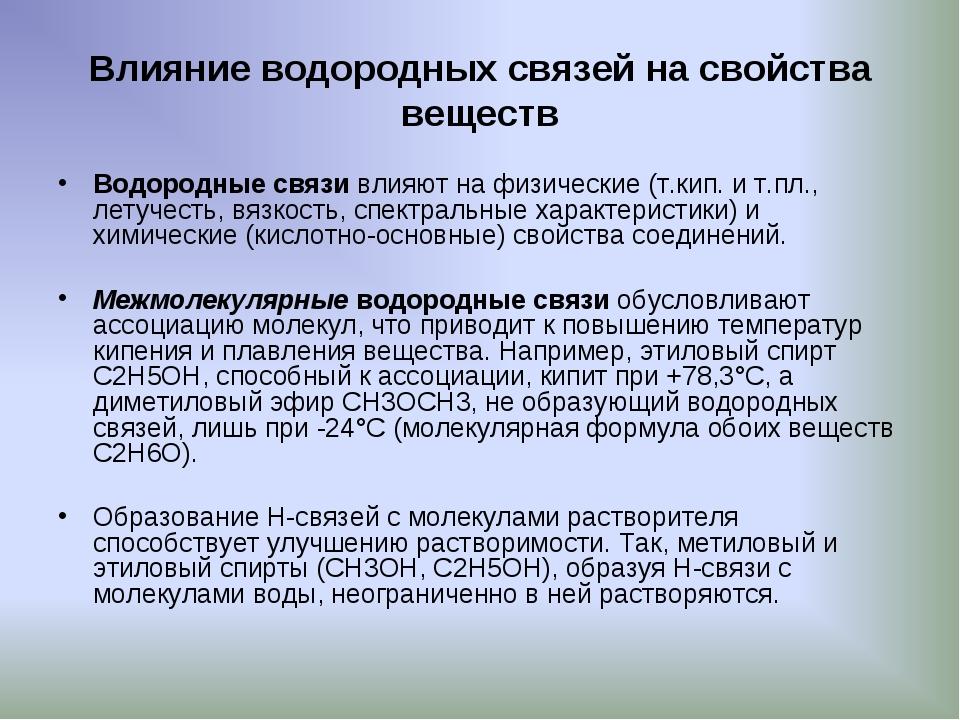 Влияние водородных связей на свойства веществ Водородные связи влияют на физи...