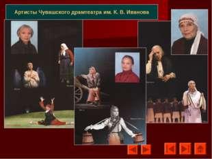 Артисты Чувашского драмтеатра им. К. В. Иванова