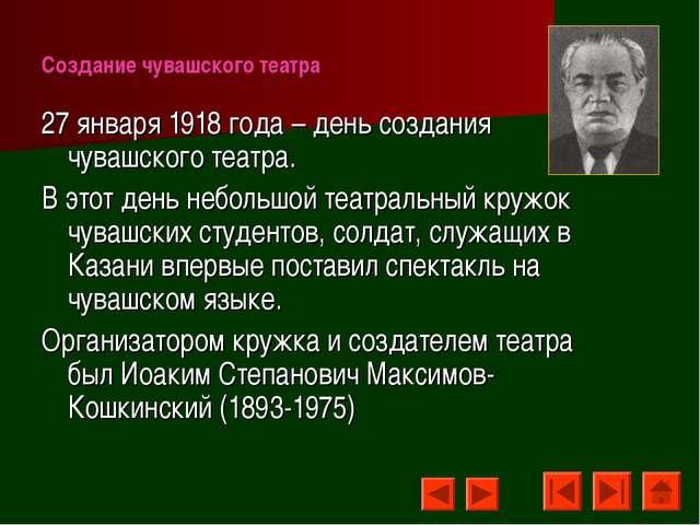 Создание чувашского театра 27 января 1918 года – день создания чувашского теа...