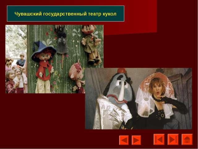 Чувашский государственный театр кукол