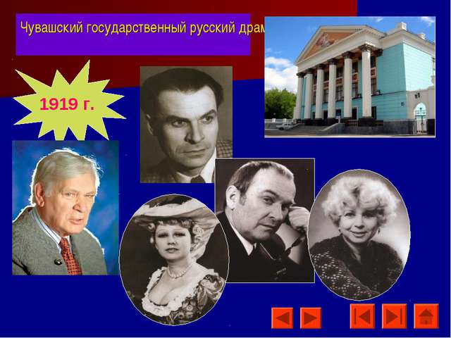 Чувашский государственный русский драматический театр 1919 г.