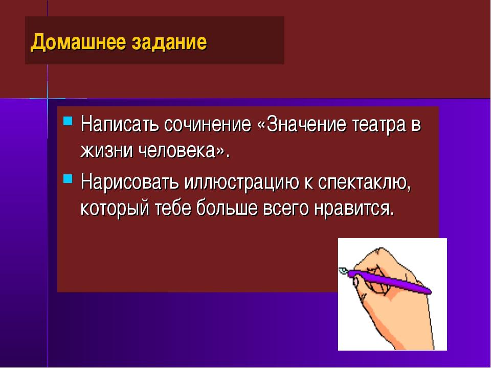 Домашнее задание Написать сочинение «Значение театра в жизни человека». Нарис...