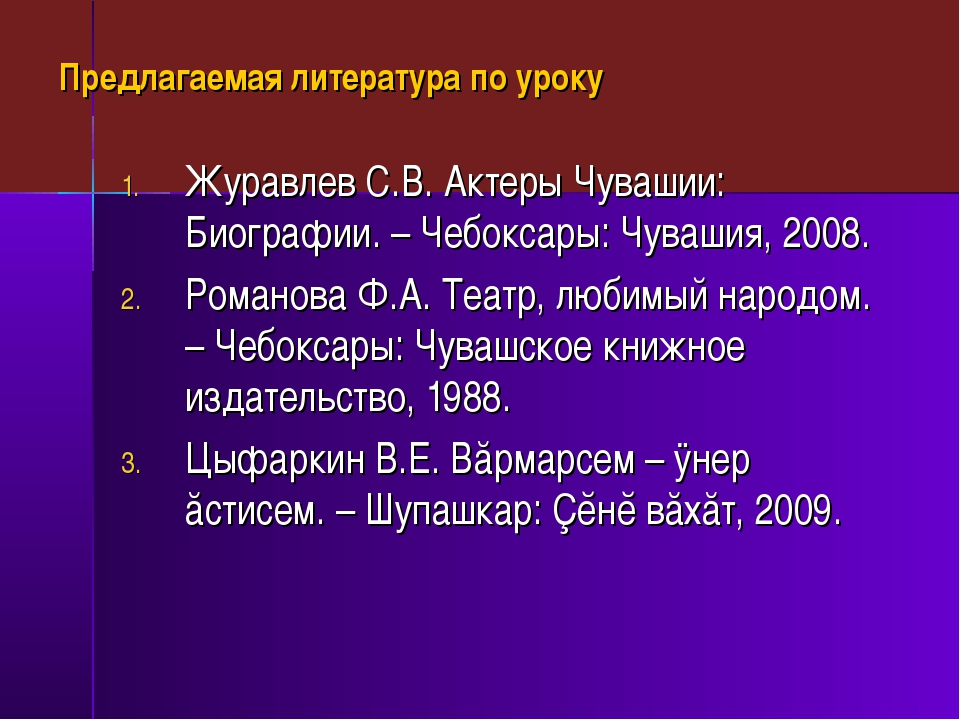 Предлагаемая литература по уроку Журавлев С.В. Актеры Чувашии: Биографии. – Ч...