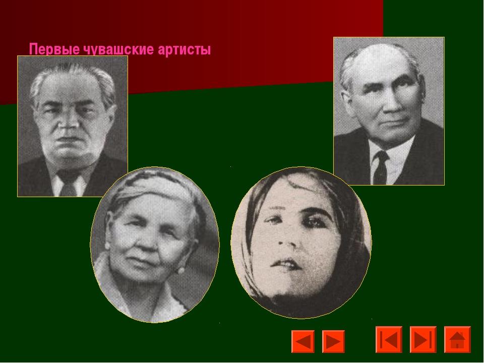 Первые чувашские артисты