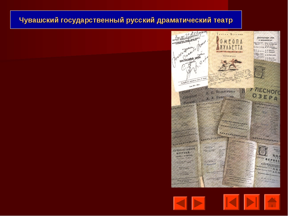 Чувашский государственный русский драматический театр