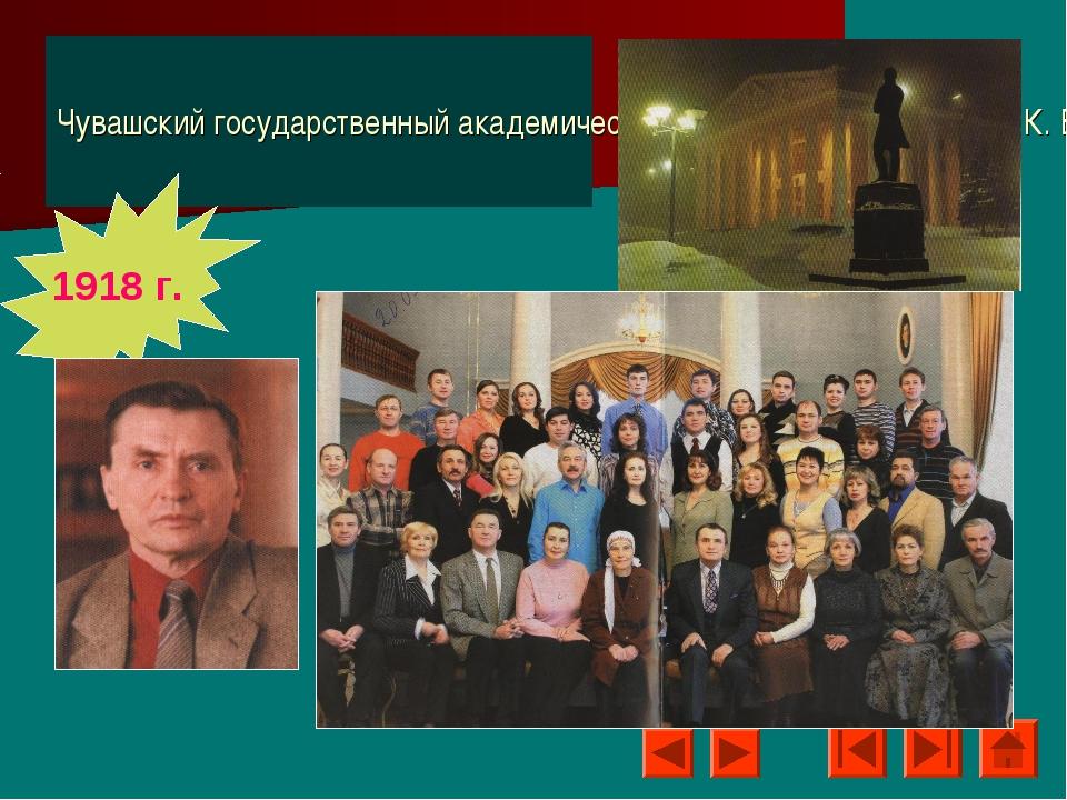 Чувашский государственный академический драматический театр им. К. В. Иванова...