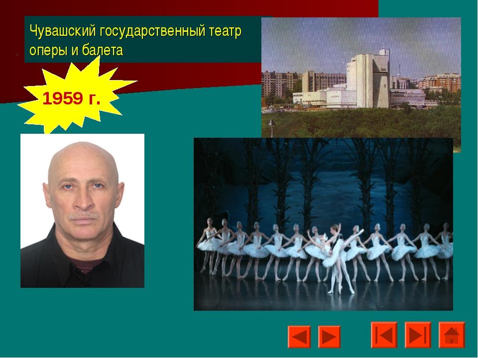 Чувашский государственный театр оперы и балета 1959 г.