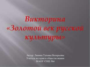Автор: Липина Татьяна Валерьевна Учитель истории и обществознания МАОУ СОШ №4