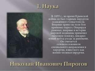 В 1855 г., во время Крымской войны он был главным хирургом осаждённого Севаст