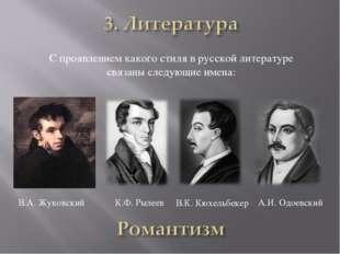 С проявлением какого стиля в русской литературе связаны следующие имена: В.А.