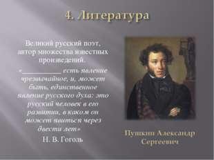 Великий русский поэт, автор множества известных произведений. «__________ ест