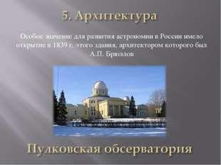 Особое значение для развития астрономии в России имело открытие в 1839 г. это