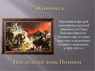 Крупнейшей фигурой классицизма в русской живописи стал Карл Павлович Брюллов.