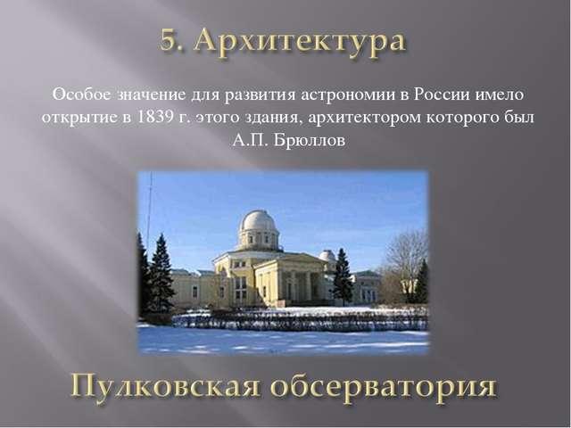 Особое значение для развития астрономии в России имело открытие в 1839 г. это...