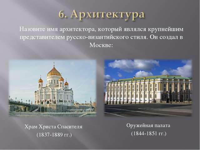 Назовите имя архитектора, который являлся крупнейшим представителем русско-ви...