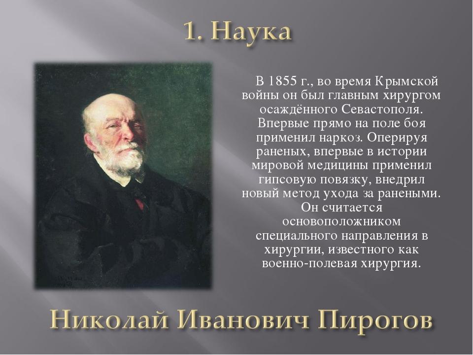 В 1855 г., во время Крымской войны он был главным хирургом осаждённого Севаст...