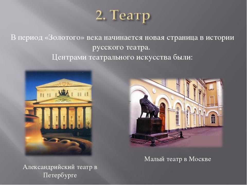 В период «Золотого» века начинается новая страница в истории русского театра....