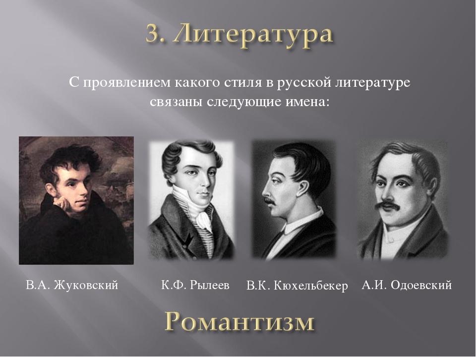 С проявлением какого стиля в русской литературе связаны следующие имена: В.А....