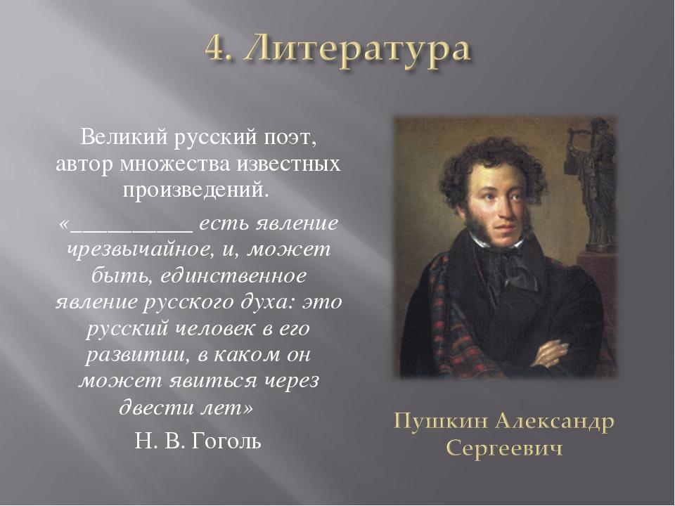 Великий русский поэт, автор множества известных произведений. «__________ ест...