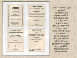 Первый букварь для чувашей, составленный студентом И.Я. Яковлевым при участии