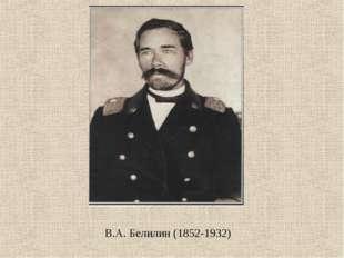 В.А. Белилин (1852-1932)