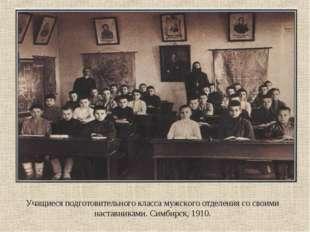 Учащиеся подготовительного класса мужского отделения со своими наставниками.