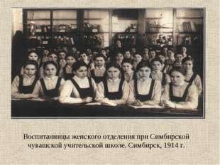 Воспитанницы женского отделения при Симбирской чувашской учительской школе. С