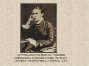 Екатерина Алексеевна Яковлева (урожденная Бобровникова), заведующая женским о