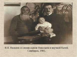И.Я. Яковлев со своим сыном Николаем и внучкой Катей. Симбирск, 1905.