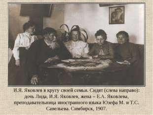 И.Я. Яковлев в кругу своей семьи. Сидят (слева направо): дочь Лида, И.Я. Яков