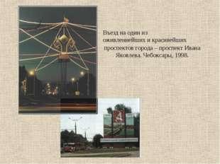 проспектов города – проспект Ивана Яковлева. Чебоксары, 1998. Въезд на один и