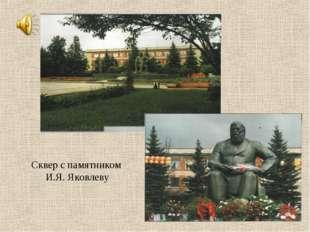 Сквер с памятником И.Я. Яковлеву