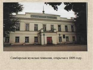 Симбирская мужская гимназия, открытая в 1809 году.