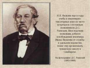 И.Я. Яковлев еще в годы учебы в землемерно-таксаторных классах часто встречал